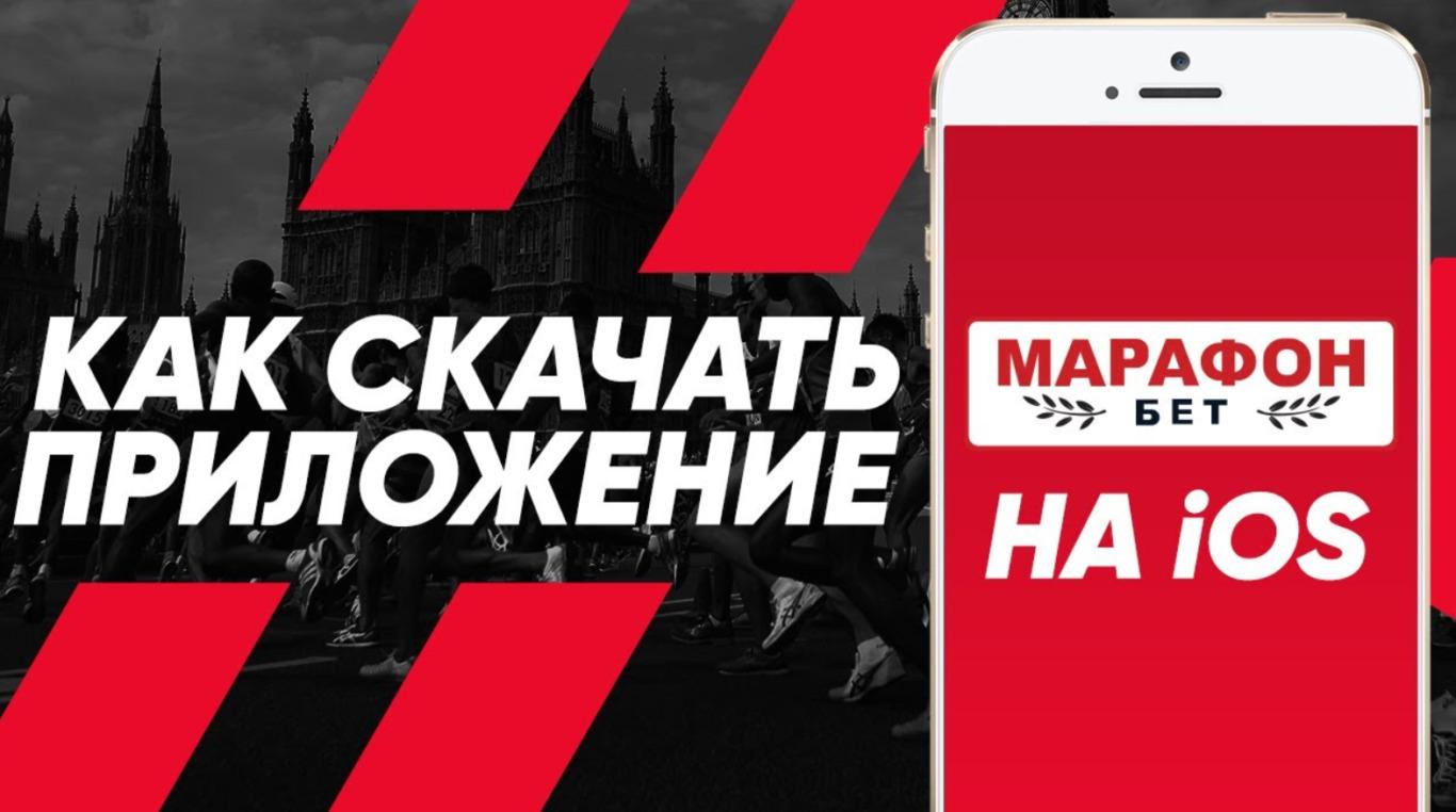 Marathonbet mobil güzgü ilə bahislərə giriş